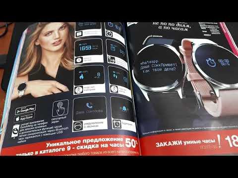 Смарт-часы Avon