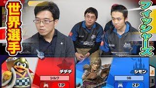 【スマブラ】素人と世界的ゲーマーが戦ったら奇跡的に勝てるのか!? thumbnail