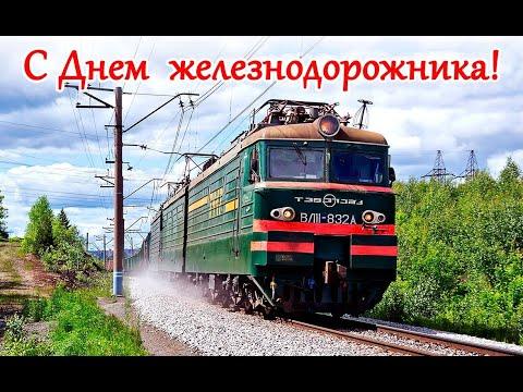 С Днём железнодорожника! 2020