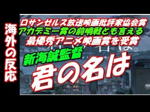 放送映画批評家 協会 賞 アニメ ...