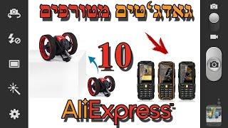 גאדג'טים מטורפים מכל מיני סוגים מאלי אקספרס |  10 גאדג'טים מגניבים |  Aliexpress Cool Gadgets