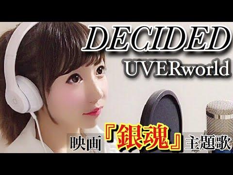 DECIDED/UVERworld(映画 『銀魂』主題歌)-cover【フル歌詞付き】