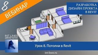 Урок 8. Дизайн интерьера в Revit. Cоздание потолков.
