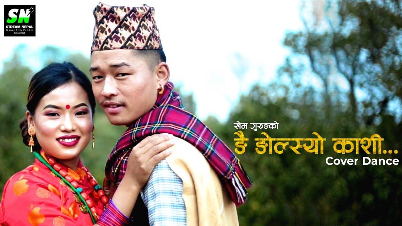 Ngai Ngolsyo Kashi ङै ङोल्स्यो काशी - Gurung Song | Cover Dance ft Suresh gurung, Pratima Gurung