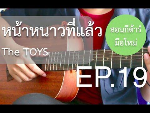 """สอนกีต้าร์""""มือใหม่""""เพลงง่าย คอร์ดง่าย EP.19 (หน้าหนาวที่แล้ว - The TOYS ง่ายๆ)"""