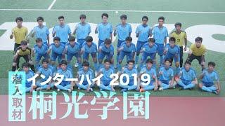 【潜入取材】U-20日本代表FW西川潤 擁する桐光学園、悲願の日本一へ/インターハイ2019