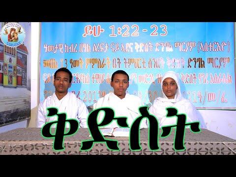ካልኣይቲ ሰንበት ቅድስት ብሕፃናት (መደብ ሕቶን መልስን) Eritrean Orthodox Tewahdo Church 2021