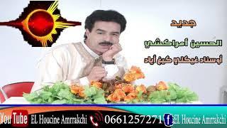 El Houcine Amrrakchi - Ousanad Ghikli Gigh Ayad