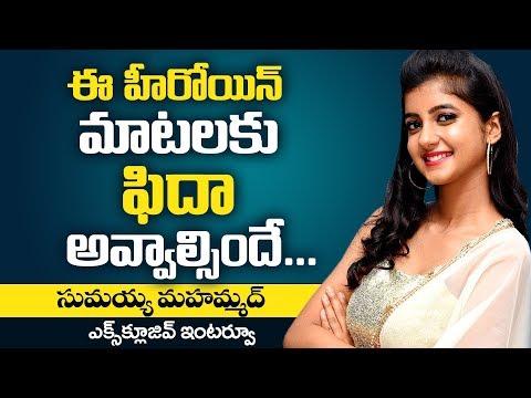 Summiyya Mohammed Prema Janta Heroine Special Interview - Actress Sumaya Cute Interview - NAG