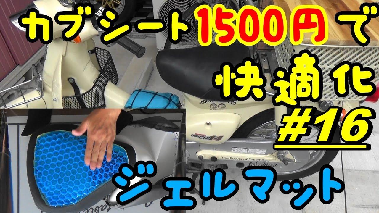 【カブ主デビュー】お尻が痛いので1500円のジェルマットでシートクッションを改良!