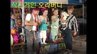 작은거인예술단🎈전식구 🌷오라버니🌷(봉삼,윤경,윤정,별이,하니)