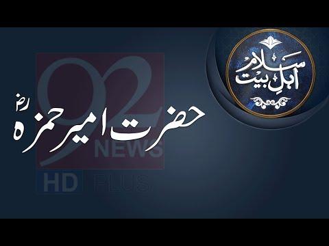 Salam Ahl-e-Bait