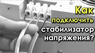 Как подключить стабилизатор напряжения? Подключение стабилизатора к сети