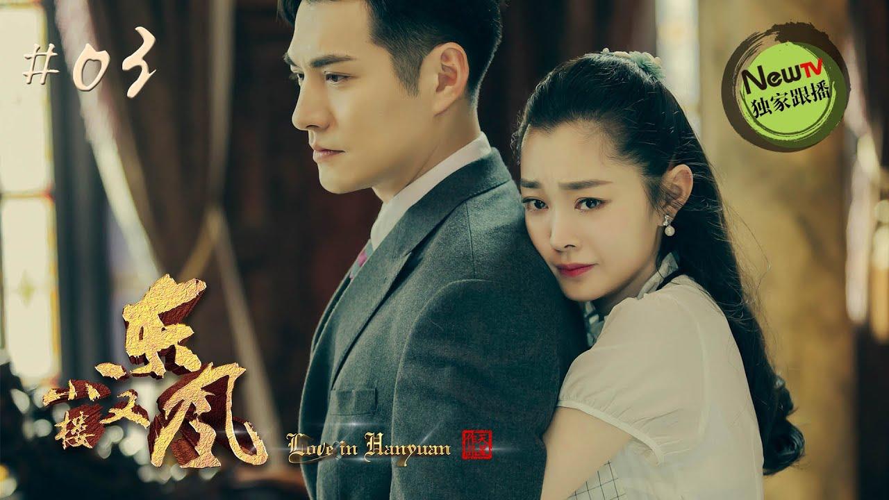 Love In Hanyuan EP03 Chinese Drama 【Eng Sub】| NewTV Drama
