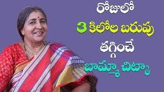 రోజులో 3 కిలోల బరువు తగ్గించే బామ్మా చిట్కా | weight loss tips in telugu | Bamma Vaidyam
