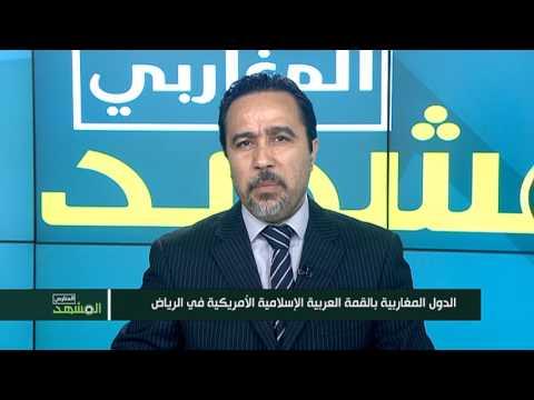الدول المغاربية بالقمة العربية الإسلامية الأمريكية في الرياض