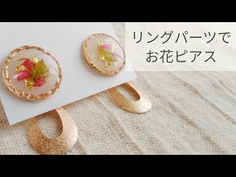 【UVレジン】リングパーツピアスの作り方 簡単 resin recipe diy