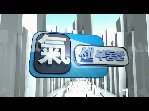 20151005_氣센 부동산_96회