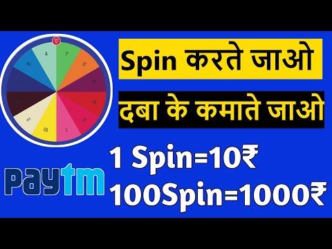 🔥🔥【Trick】1Spin➡️=10₹ Spin Karte जाओ �