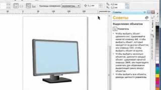 CorelDRAW X5 для начинающих. Интерфейс программы (1.2)