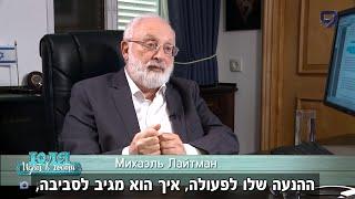 9 TV канал Израиля в гостях у каббалиста Михаэля Лайтмана. Телевизионная программа