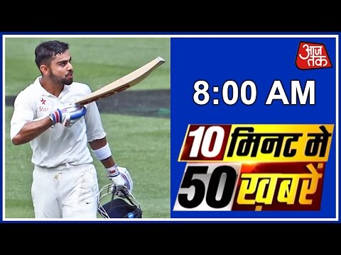 10 Minute 50 Khabare: India Hits 302 Against West Indies In First Test Match At Antigua