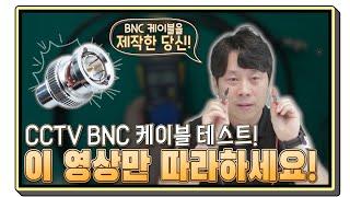 CCTV 동축 BNC 케이블 정상인지 검사하는 가장 쉬…