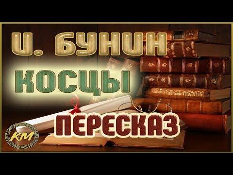 КОСЦЫ. Иван Бунин