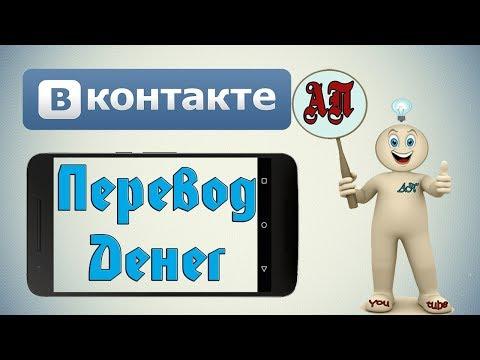 Как перевести деньги в ВК (ВКонтакте) с телефона?