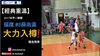 Publication Date: 2020-04-02 | Video Title: 【經典重溫】x【香港籃球】2017甲一組聯賽 - 福建 #8