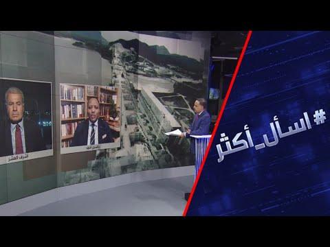 ملف سد النهضة.. هل تنجح مصر والسودان بتدويله؟  - نشر قبل 17 دقيقة