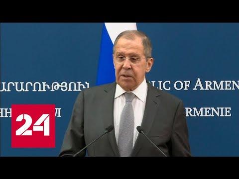 Сергей Лавров находится с визитом в Ереване - Россия 24 