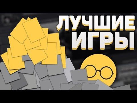 Лучшие бесплатные игры в Steam - Видео с YouTube на компьютер, мобильный, android, ios