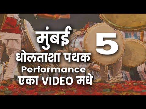 Mumbai Dhol Tasha Pathak  | PERFORMANCE | Dhol Tasha Pathak In Mumbai | Ganpati Festival 2017