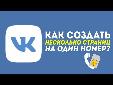 КАК СОЗДАТЬ НЕСКОЛЬКО СТРАНИЦ ВК НА ОДИН НОМЕР? 100% РАБОЧИЙ СПОСОБ! iOS / ANDROID