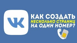 кАК СОЗДАТЬ НЕСКОЛЬКО СТРАНИЦ ВК НА ОДИН НОМЕР? 100 РАБОЧИЙ СПОСОБ! iOS / ANDROID
