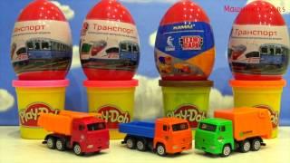 Машинки Cars транспорт в яйцах : мусоровоз , самосвал , грузовик машинки в киндер сюрпризах