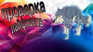 Проверка лайфхаков с канала сливки шоу и киви шоу