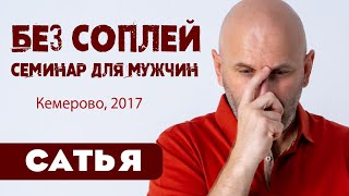 "Сатья • Семинар для_мужчин ""Без_соплей"". Кемерово 2017"
