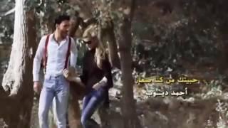 احمد ديوب - حبيتك من كنا صغار