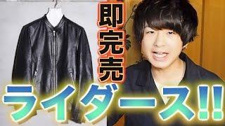 【日本初】本革の¥19,980のライダースが10分で即完売した件 thumbnail