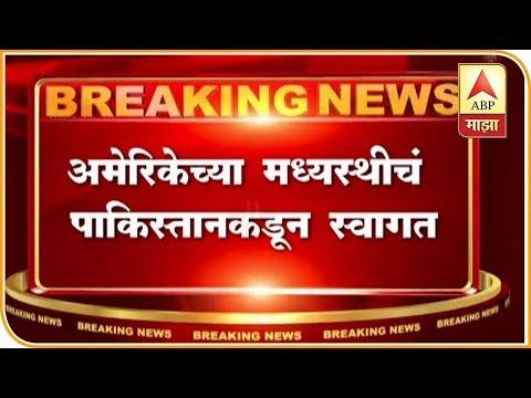 Mumbai | USA |Delhi | India Firm On Bilateral Talk with Pakistan On Kashmir | India Condemn Trump's