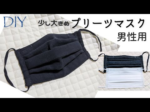DIY☆少し大きめ男性用プリーツマスクの作り方