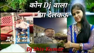 Kaun DJ wala Tora suiya delko Ge Chhori