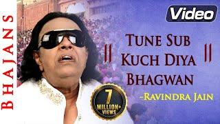 Tune Sab Kuch Diya Bhagwan - Ravindra Jain Bhajan