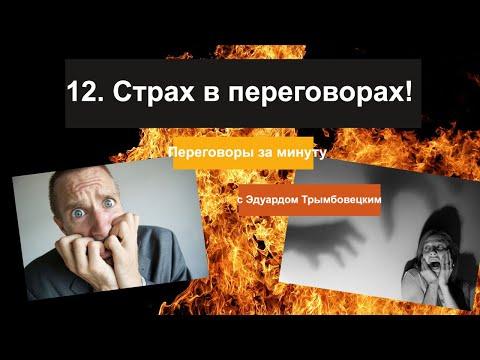 12. Страх в переговорах  Переговоры за минуту
