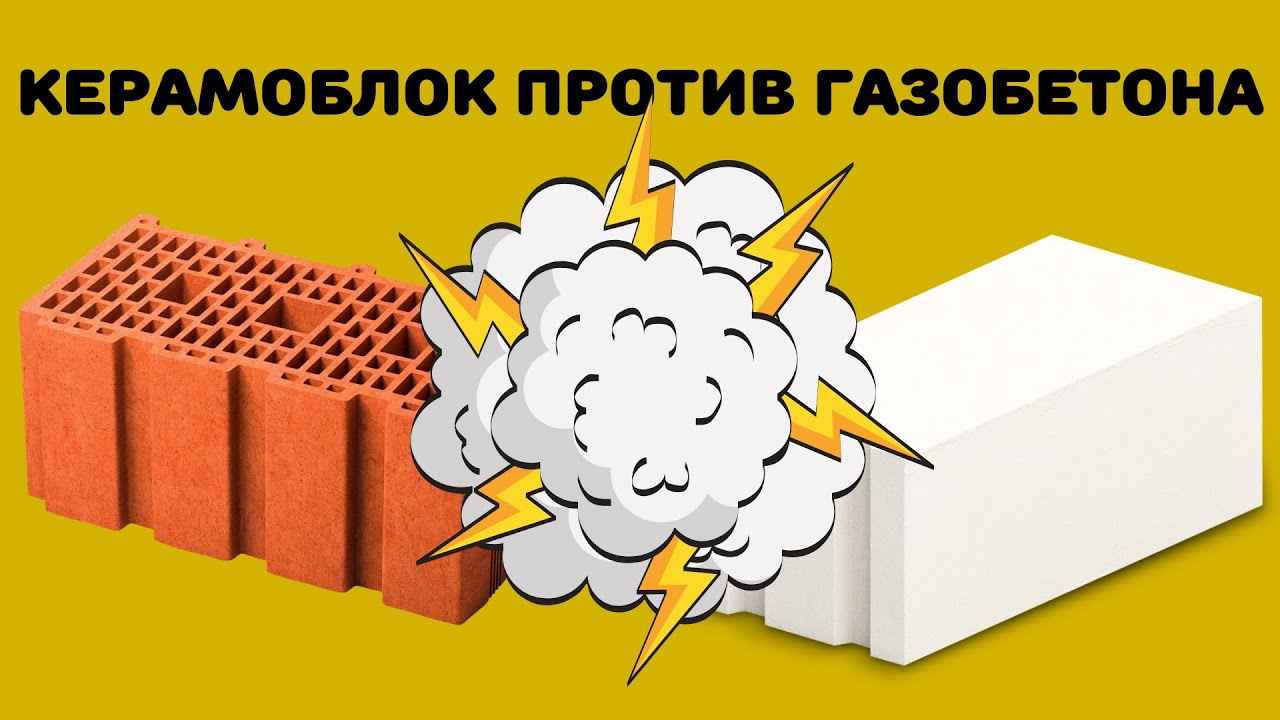 Керамический блок против Газоблока. Что выбрать?