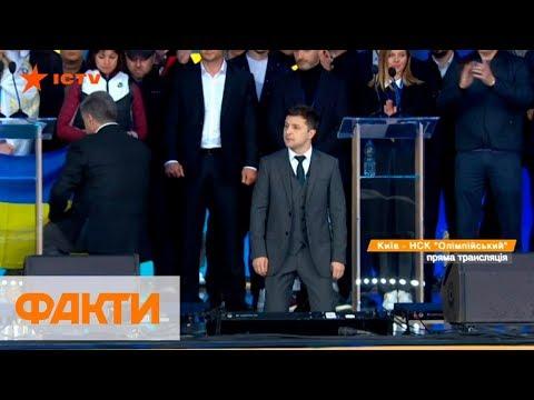 Порошенко и Зеленский встали на колени перед народом Украины, дебаты 2019
