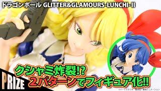 ドラゴンボール GLITTER&GLAMOURS-LUNCHI-Ⅱ(ランチ)【新作プライズ紹介】