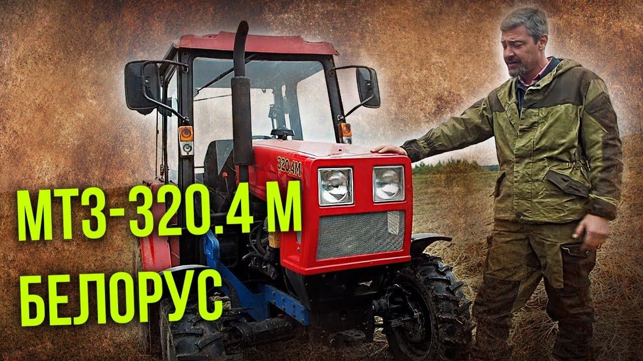 МТЗ-320.4 М Беларус | Тест-драйв и Обзор Трактора Беларус ...